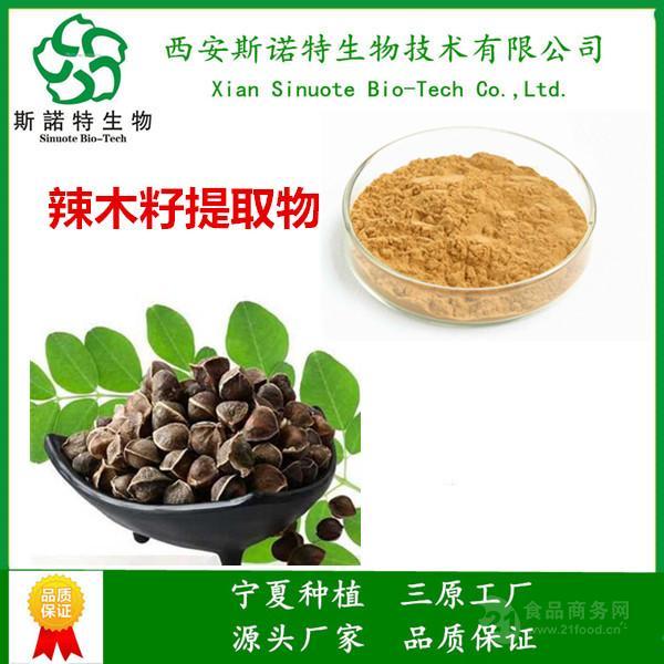辣木籽提取物 10:1规格 纯植物萃取 辣木籽粉 天然原料加工