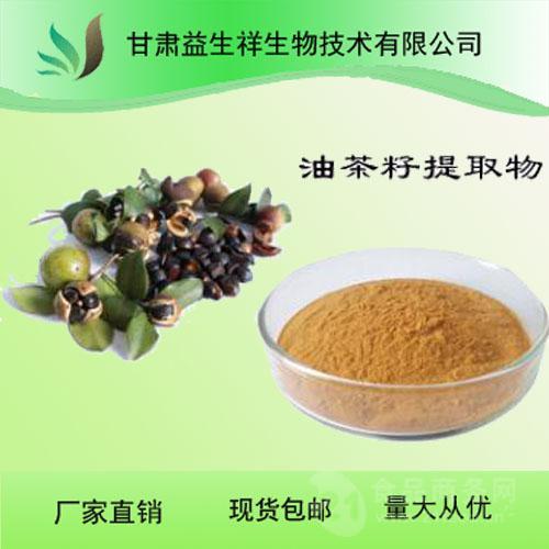 甘肃益生祥 油茶籽提取物 茶皂甙 现货供应 全国包邮