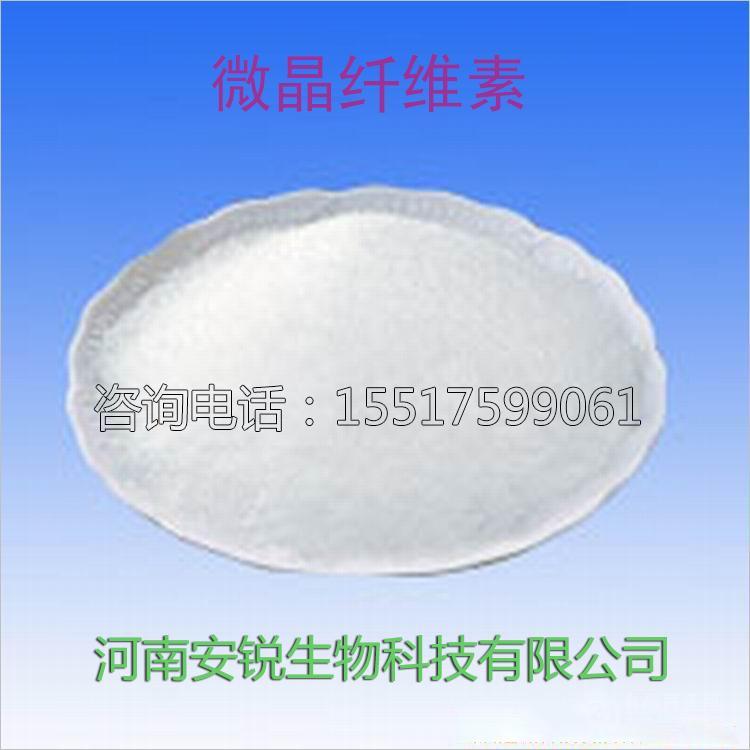 厂家直销优质食品级微晶纤维素价格曲阜天利压片专用抗结剂