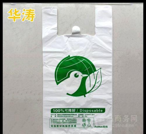 供应淄博超市包装袋
