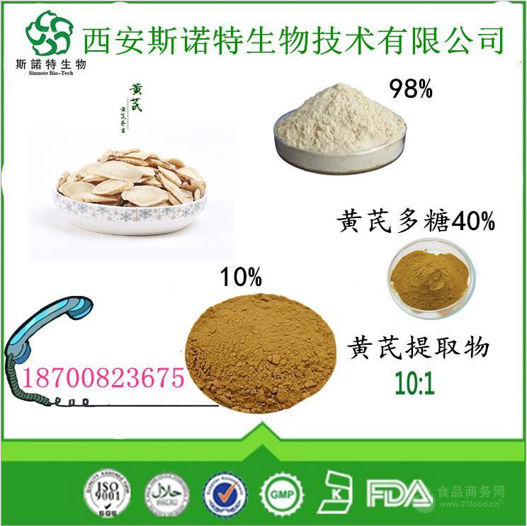 黄芪提取物 黄芪多糖30%~50% 斯诺特生产厂家 自有黄芪种植基地