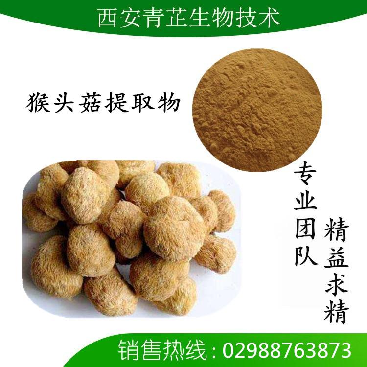 猴头菇提取物厂家 猴头菇提取物价格