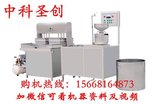 肇庆高要市全自动豆腐机,大型豆腐机器成套设备,做豆腐机器报价