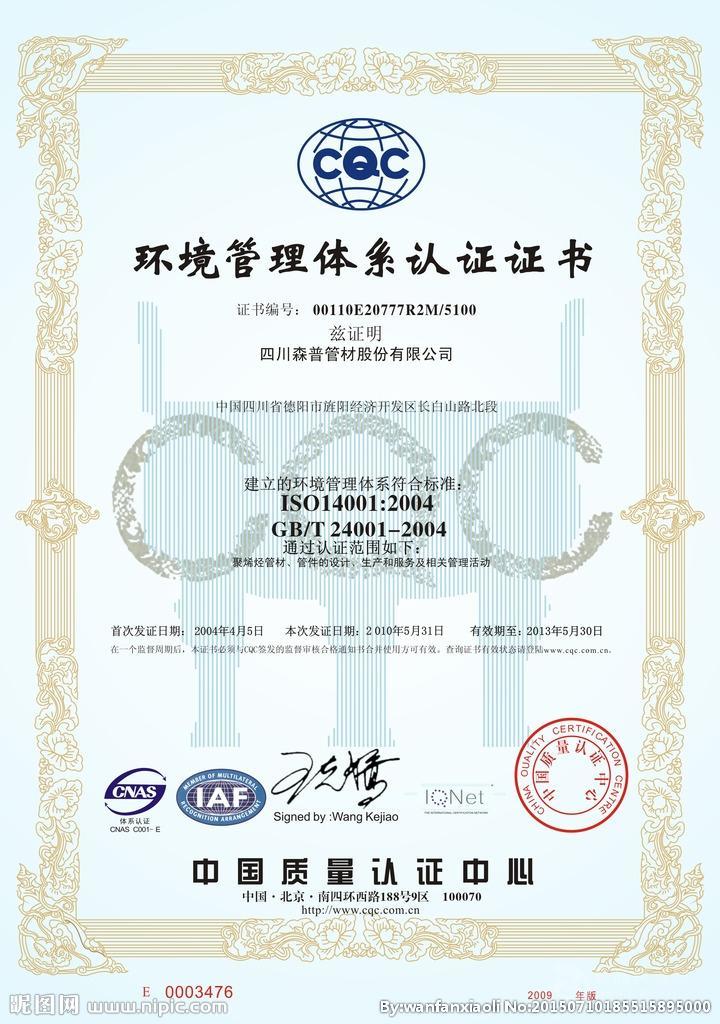 服务管理体系ISO认证