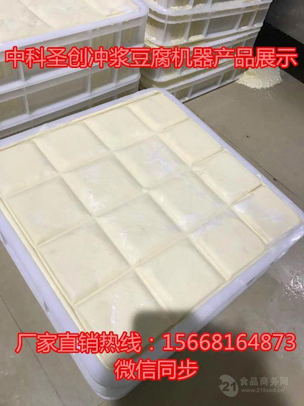 大型豆腐生产线厂家 中科冲浆豆腐机