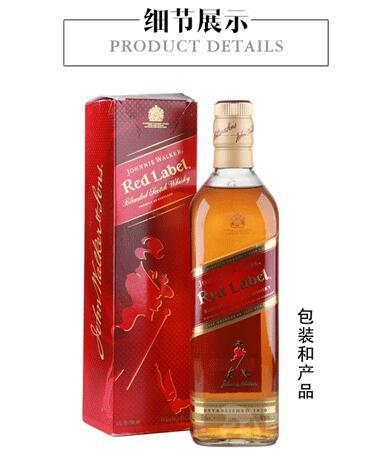 红方威士忌批发#红方威士忌涨价*上海洋酒经销商