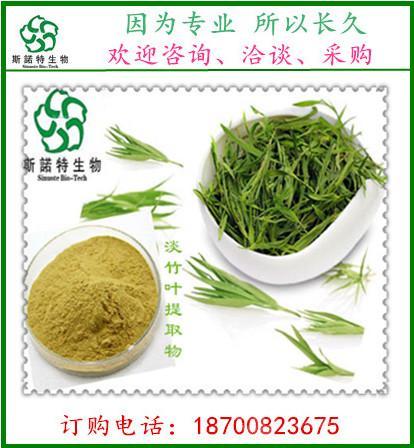 淡竹叶提取物 竹叶黄酮 10% 天然淡竹叶 斯诺特厂家
