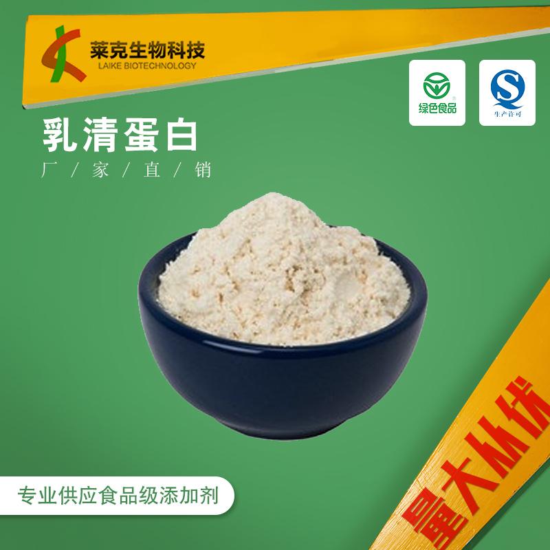 乳清蛋白粉批发价