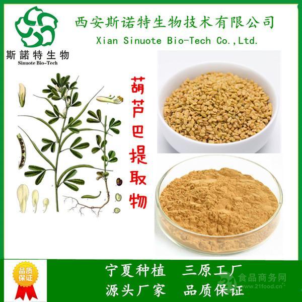 葫芦巴提取物 10:1 sinuote固原基地 自家种植