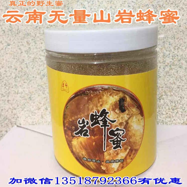 彝山香岩蜂蜜 纯正天然 野生峰蜜 悬崖野蜜 蜂巢蜜包邮