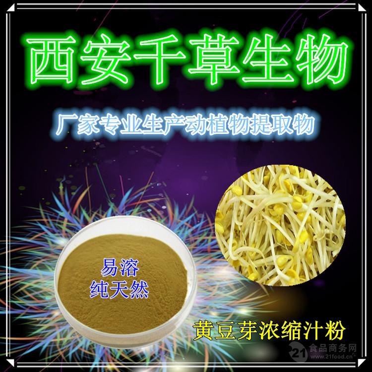 黄豆芽提取物 厂家专业生产天然动植物提取物定做浓缩流浸膏