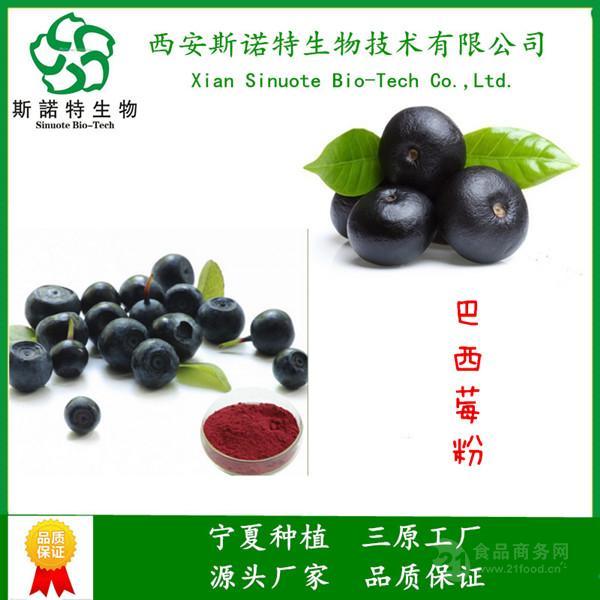 巴西莓花青素 25%含量 纯植物原料萃取 巴西莓花色甙