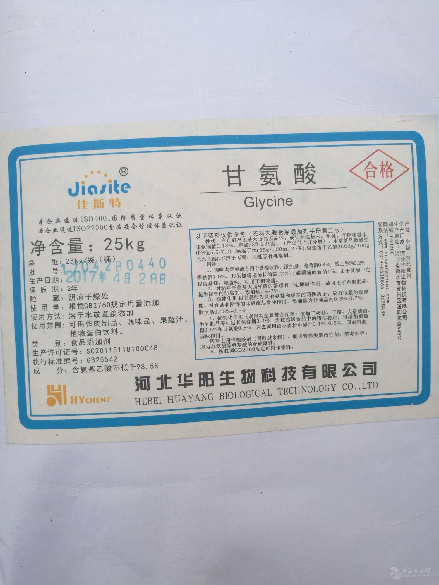 甘氨酸食品级营养强化剂 正品包邮