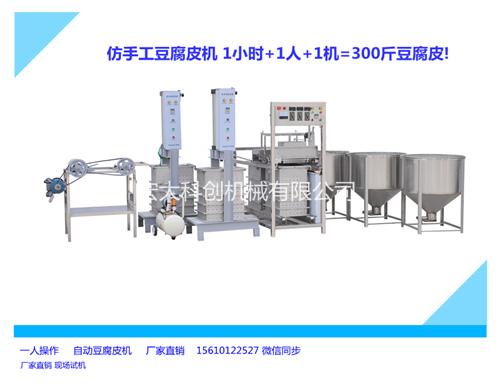 山东仿手工豆腐皮机、自动豆腐皮机、小型豆腐皮机
