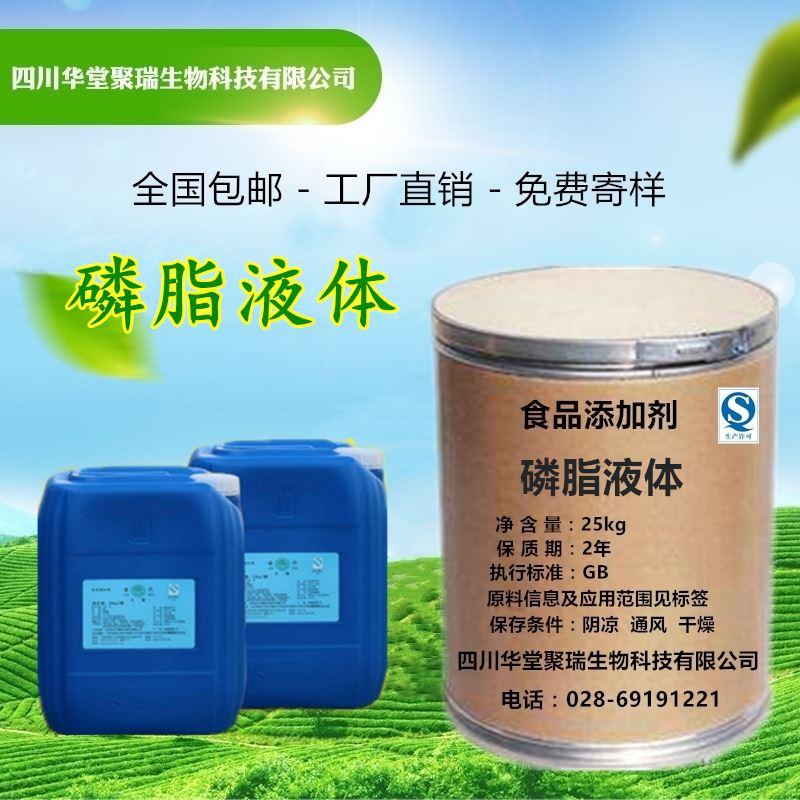 磷脂液体厂家价格