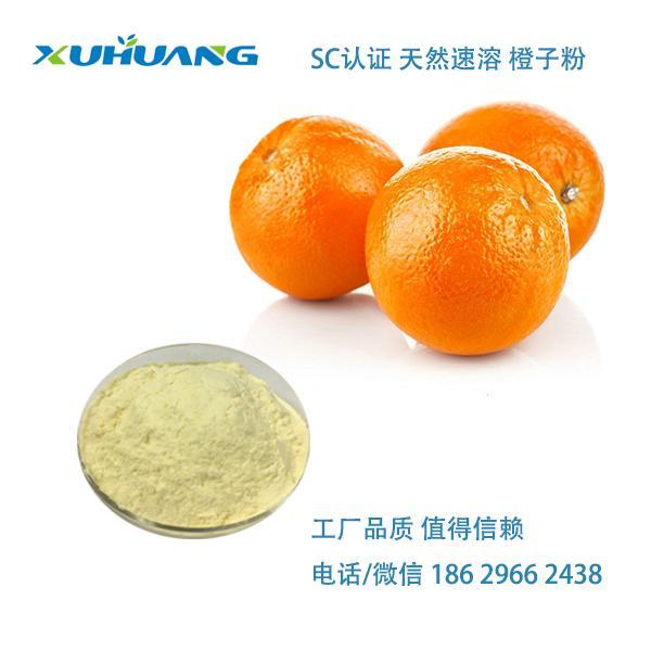 旭煌生物 样品免费 天然速溶无添加橙子粉