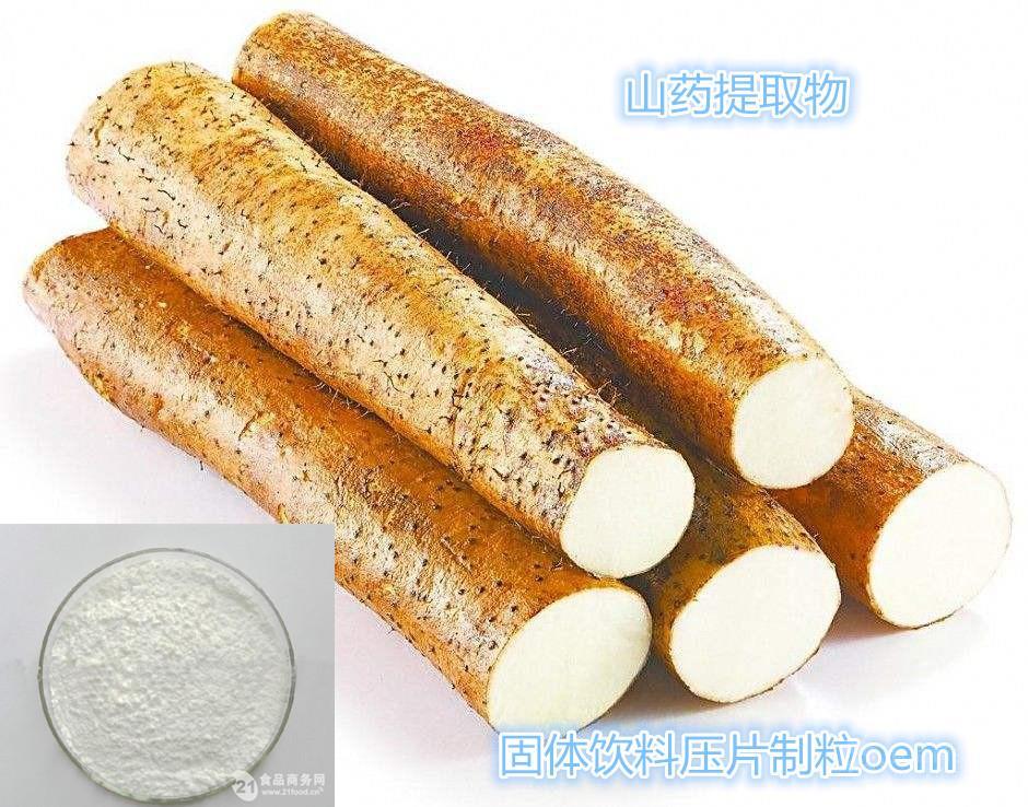 山药提取物、浓缩粉代加工 固体饮料药食同源制粒包装
