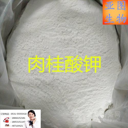 肉桂酸钾生产厂家