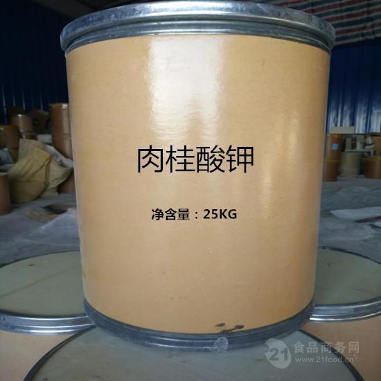 肉桂酸钾,广谱防腐剂