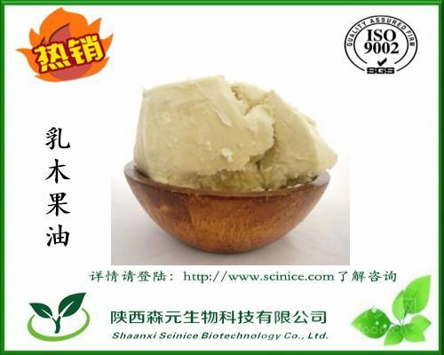 牛油果树果脂 乳木果油 天然植物提取 牛油果油 化妆品原料