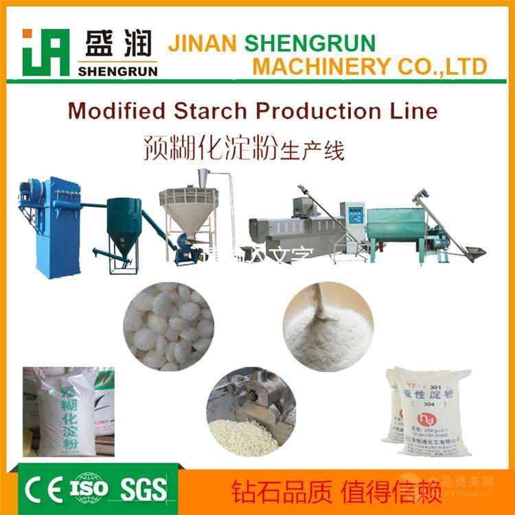 变性淀粉加工设备 变性淀粉生产设备