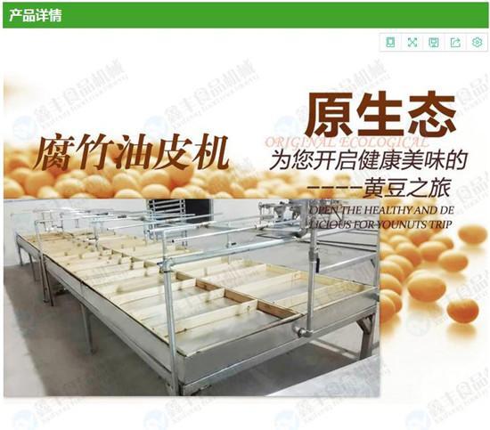 腐竹机货源 鑫丰全自动腐竹机 大型豆油皮机生产线