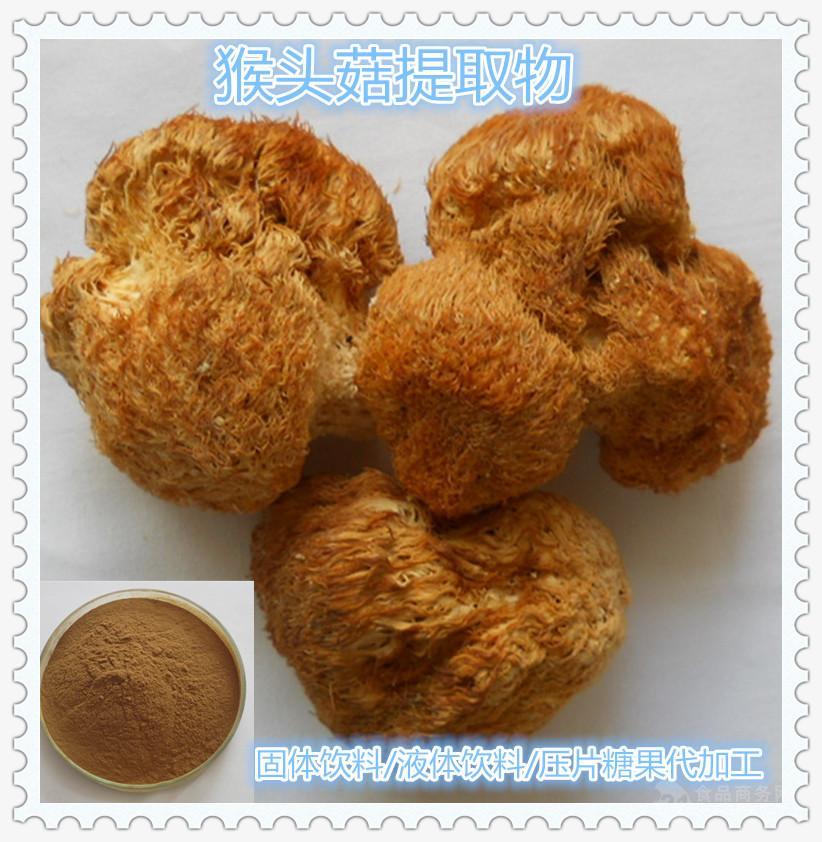 猴头菇提取物、猴头菇粉   oem代加工