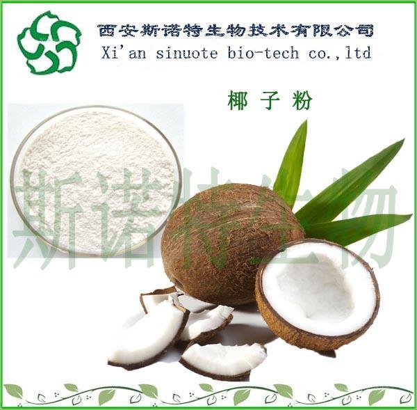 椰浆粉  椰子果 速溶粉      定制椰浆汁