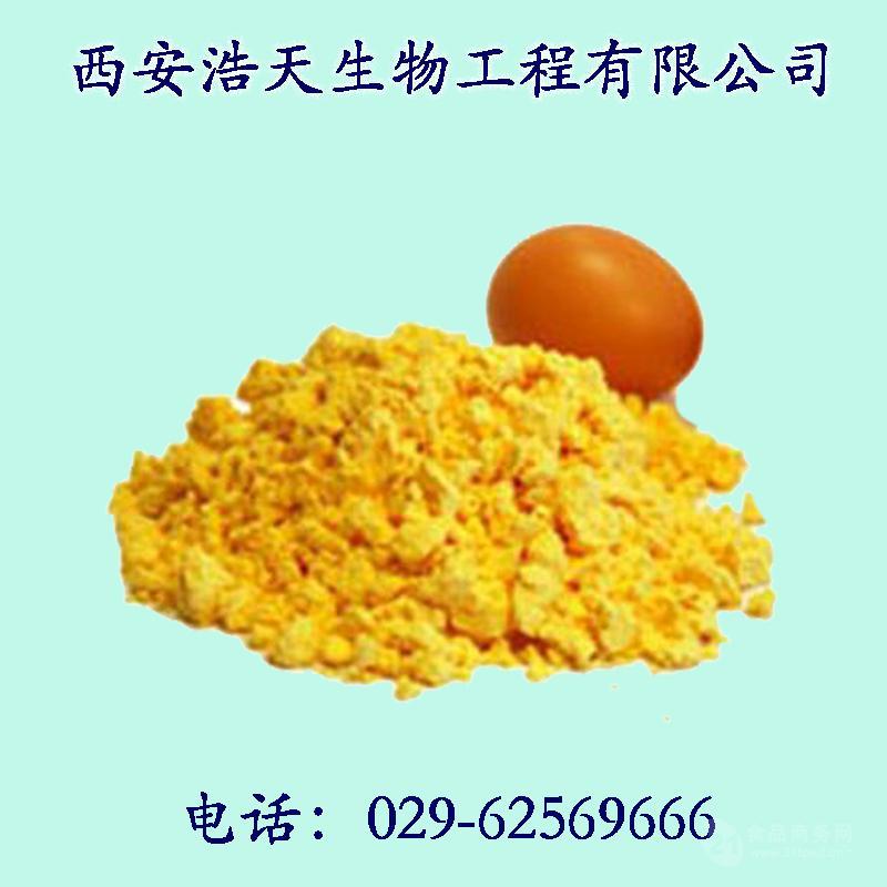 蛋黄粉 纯鸡蛋提取物80%含量