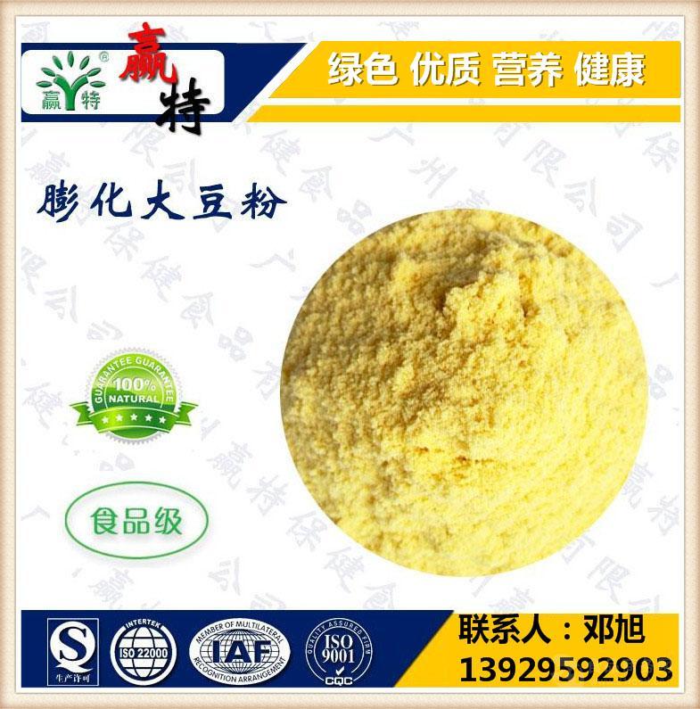 赢特牌 食品 大豆粉 大豆复合膨化粉 优质五谷杂粮 25kg/袋