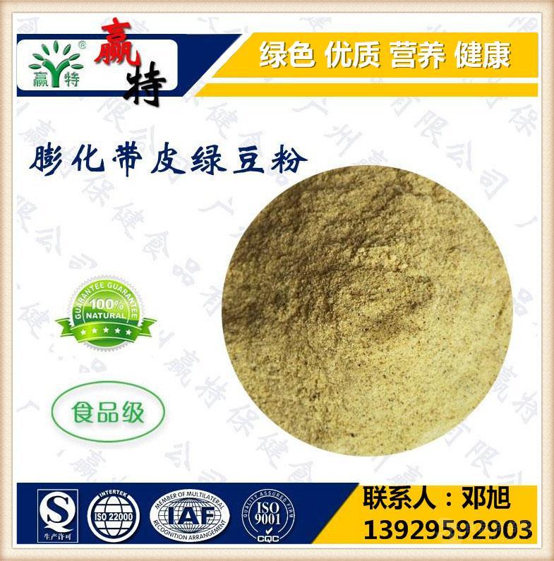赢特牌 食用 绿豆粉 绿豆膨化粉(带皮) 优质五谷杂粮 25kg/袋