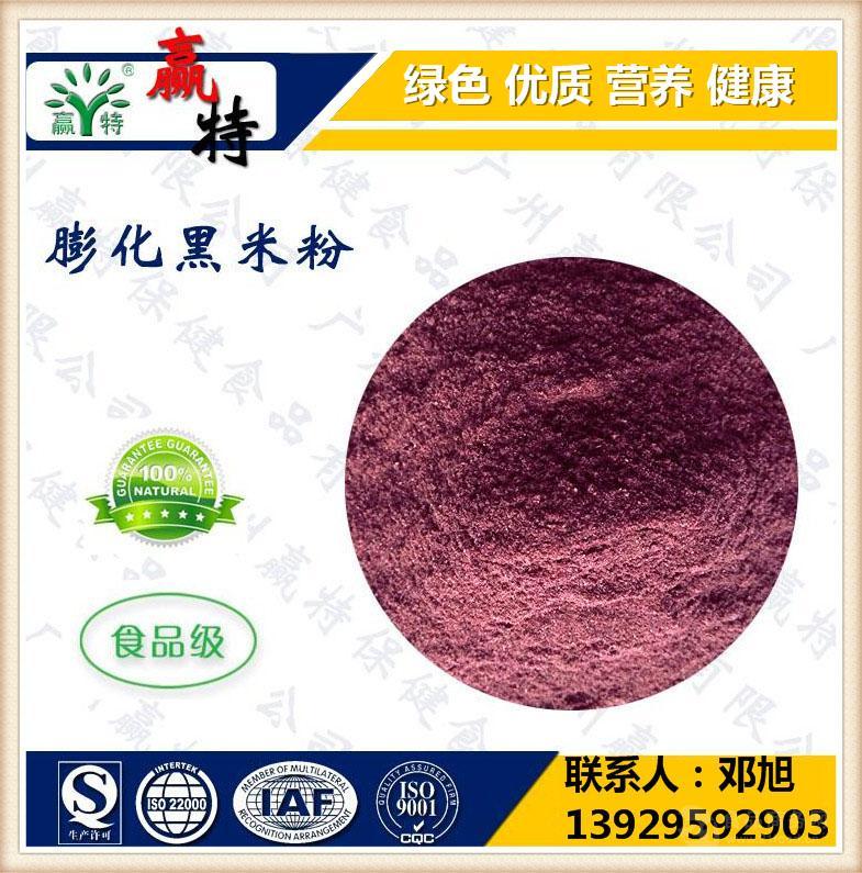 赢特牌 食品 黑米粉 黑米膨化粉 优质五谷杂粮 25kg/袋
