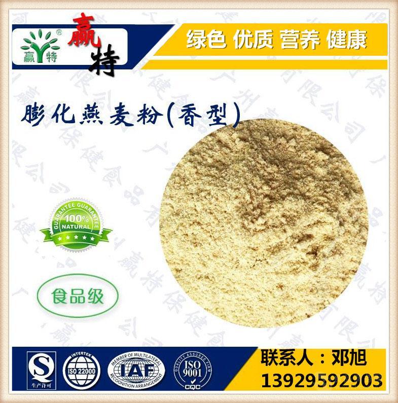供应超细燕麦粉