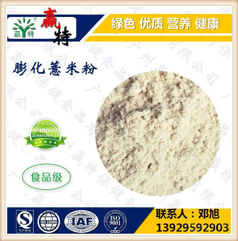 赢特牌 食品 薏米粉 薏米膨化粉 优质五谷杂粮 25kg/袋