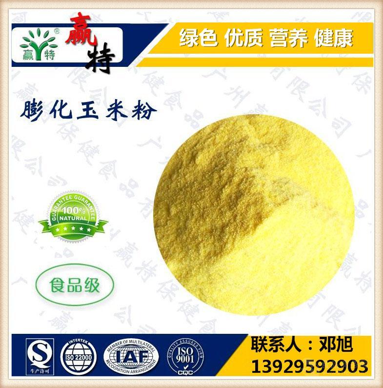 赢特牌 玉米粉 玉米膨化粉 五谷杂粮粉 食品级