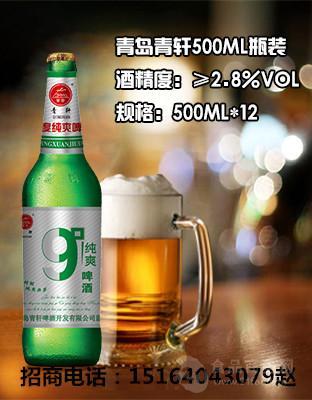 青岛青轩便宜啤酒批发加盟