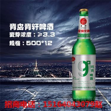 青岛青轩大瓶9度超爽啤酒加盟