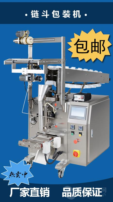 炒货自动包装机  FDK-160B链斗式包装机厂家直销包邮