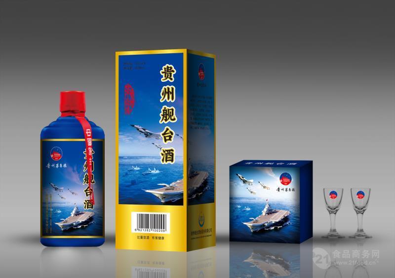 贵州舰台酒航母纪念酒
