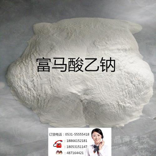 防腐保鲜食品添加剂:富马酸单钠、富马酸一钠