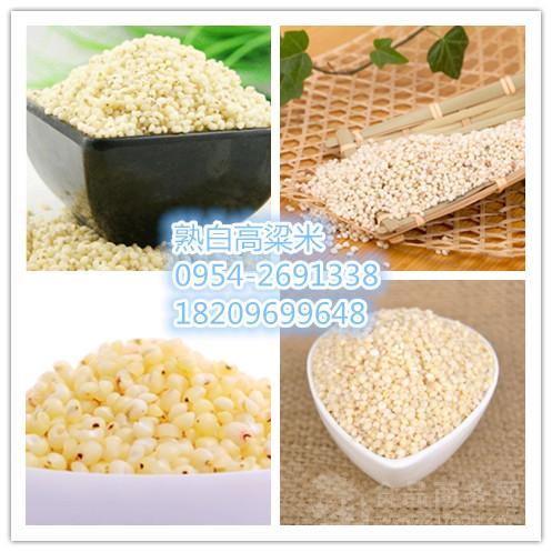高粱米纯粉 白高粱生粉 红高粱米  裸高梁米 熟高粱米粉