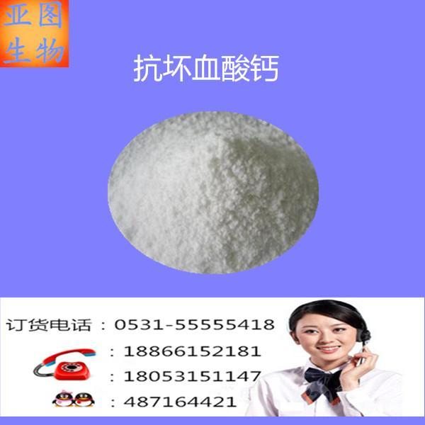 抗坏血酸钙生产厂家
