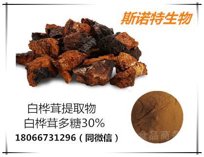 桦褐茸多糖  优质原料   白桦茸多糖30%   厂家直销