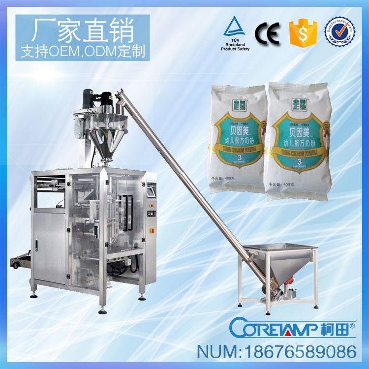 粉剂奶粉洗衣粉罐装包装设备厂家