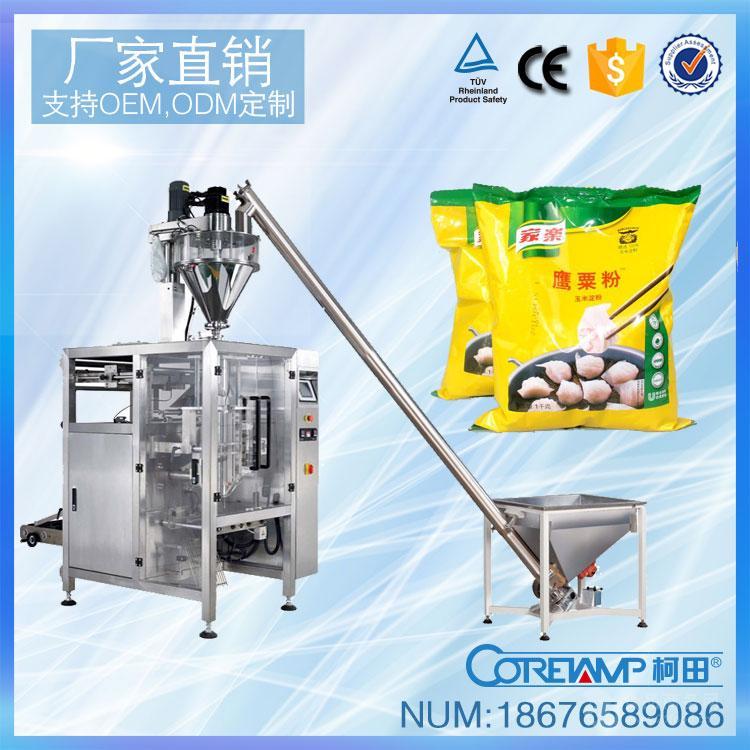 大型全自动化水果粉末包装机械厂
