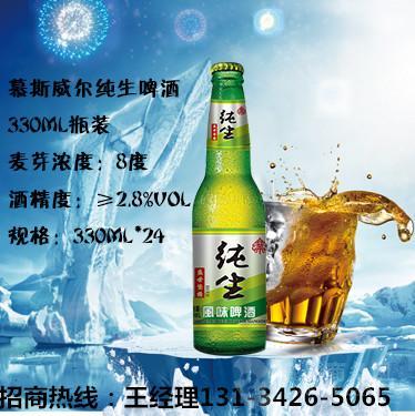 330毫升小瓶啤酒招商加盟|低价位啤酒代理
