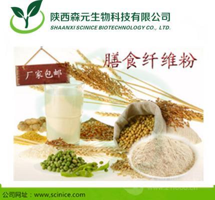 高粱膳食纤维粉 高粱纤维粉原料厂家现货供应