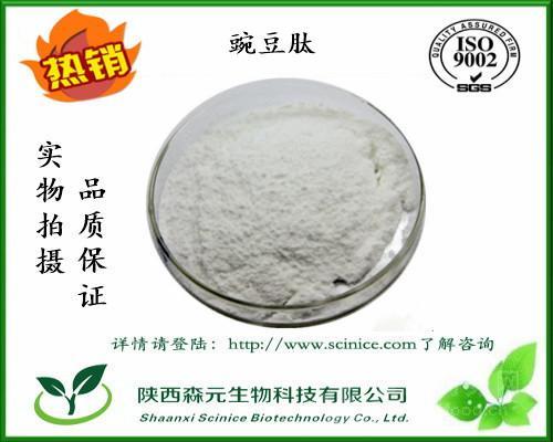 豌豆肽99% 豌豆蛋白肽  豌豆多肽 豌豆低聚肽 工厂1公斤包邮