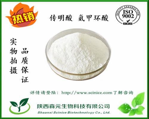 传明酸 氨甲环酸  98% HPLC  厂家高含量萃取 量大优惠