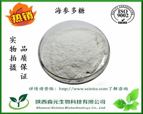 海参多糖20% 工厂含量萃取 海参黏多糖 海参提取物  热销中